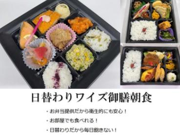 ワイズホテル新大阪朝食