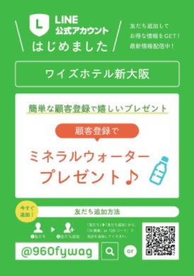 ワイズホテル新大阪LINE予約