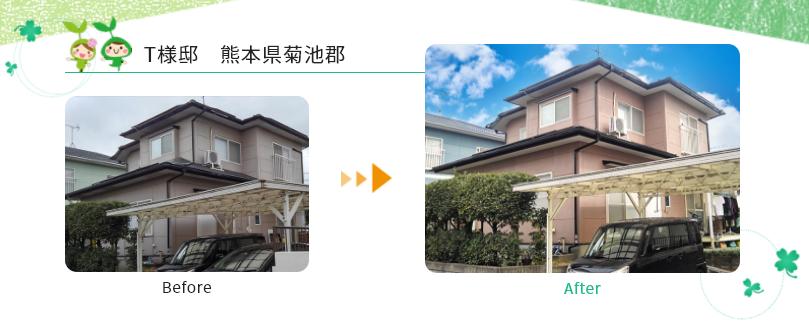 日本eリモデル株式会社の施工実績