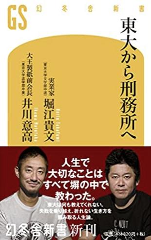 井川元会長の本