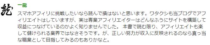 原田陽平の本や塾が評判!アフェリエイトを始めるなら参考にするべき!